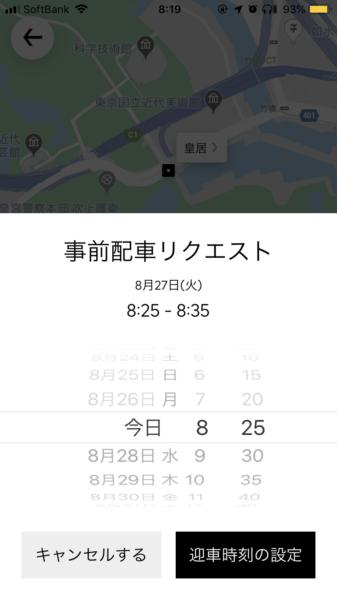 IMG_2883-337x600 タクシー