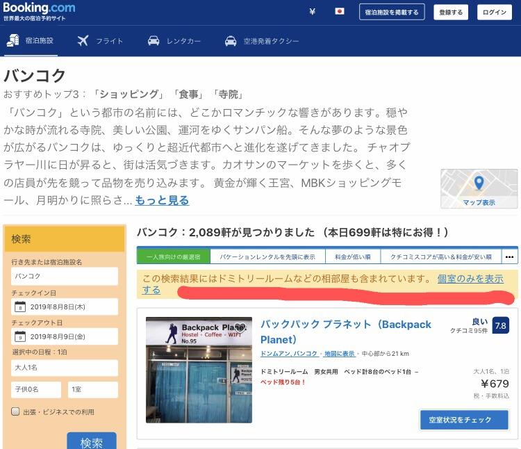 booking.com-koshitu Booking.com