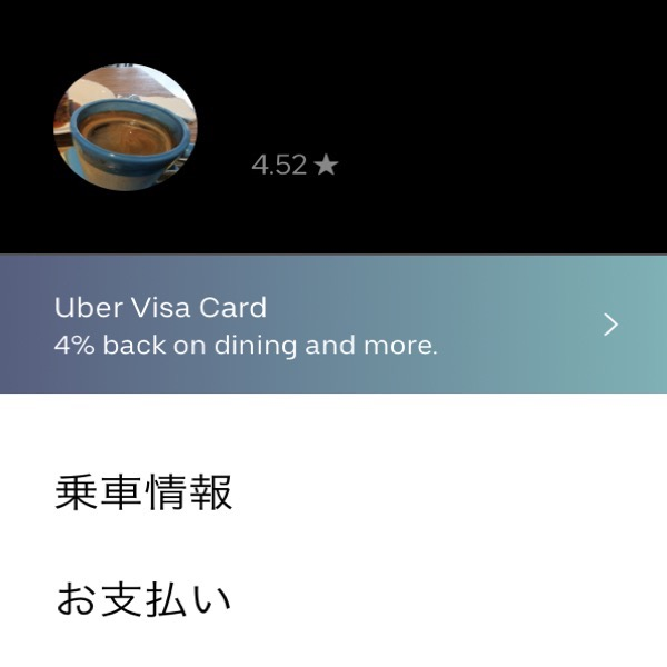 uber_review タクシー