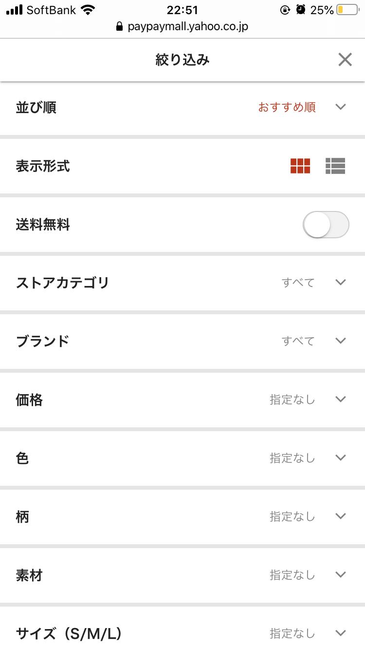 img_4516 ポイ活