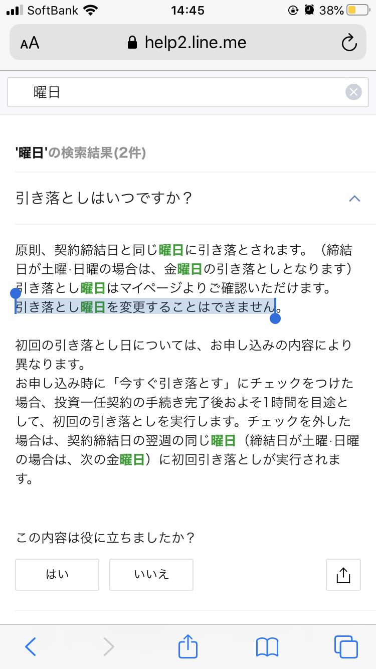 img_4614 お得情報
