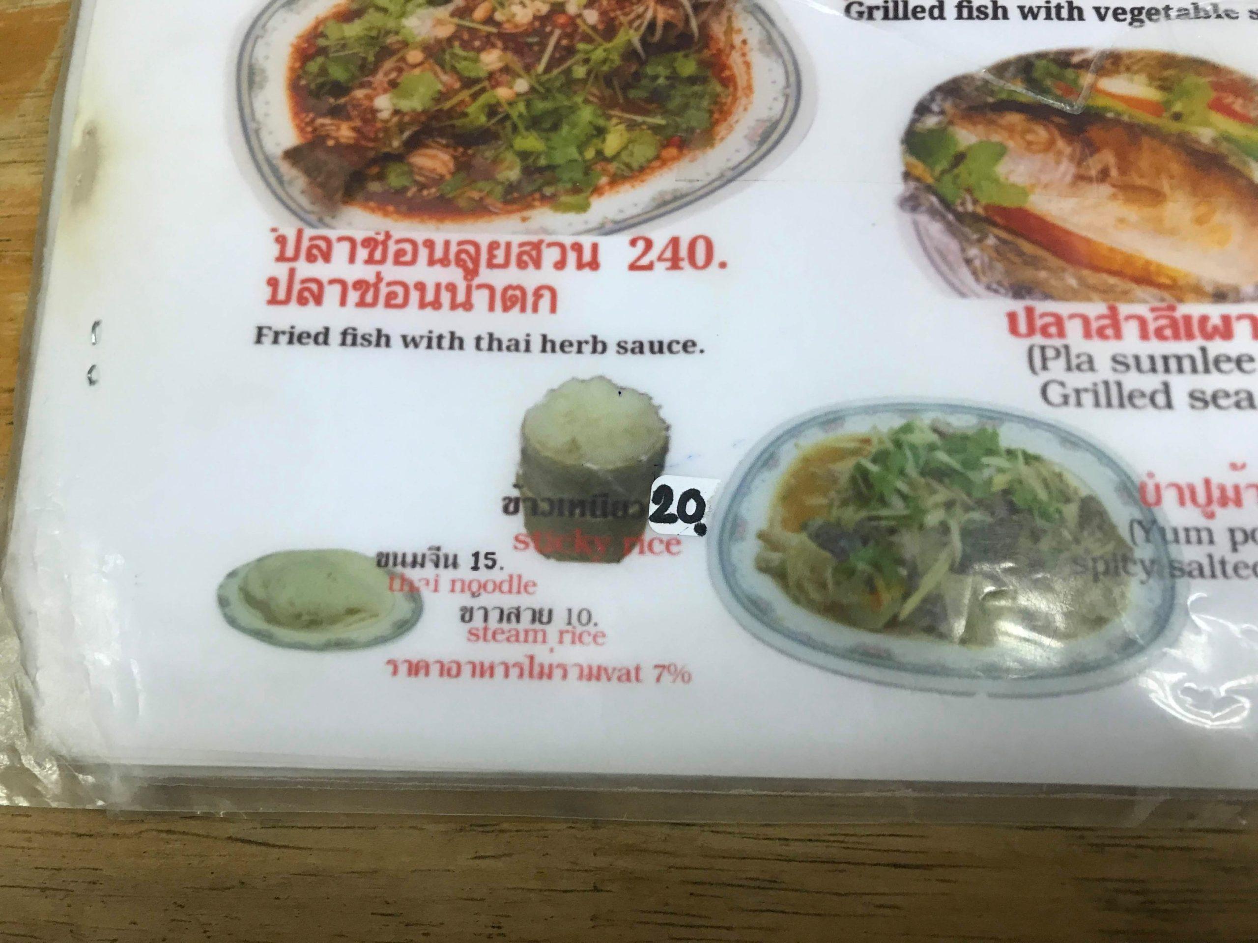 wp-15802236196086020168946379255634-scaled タイ