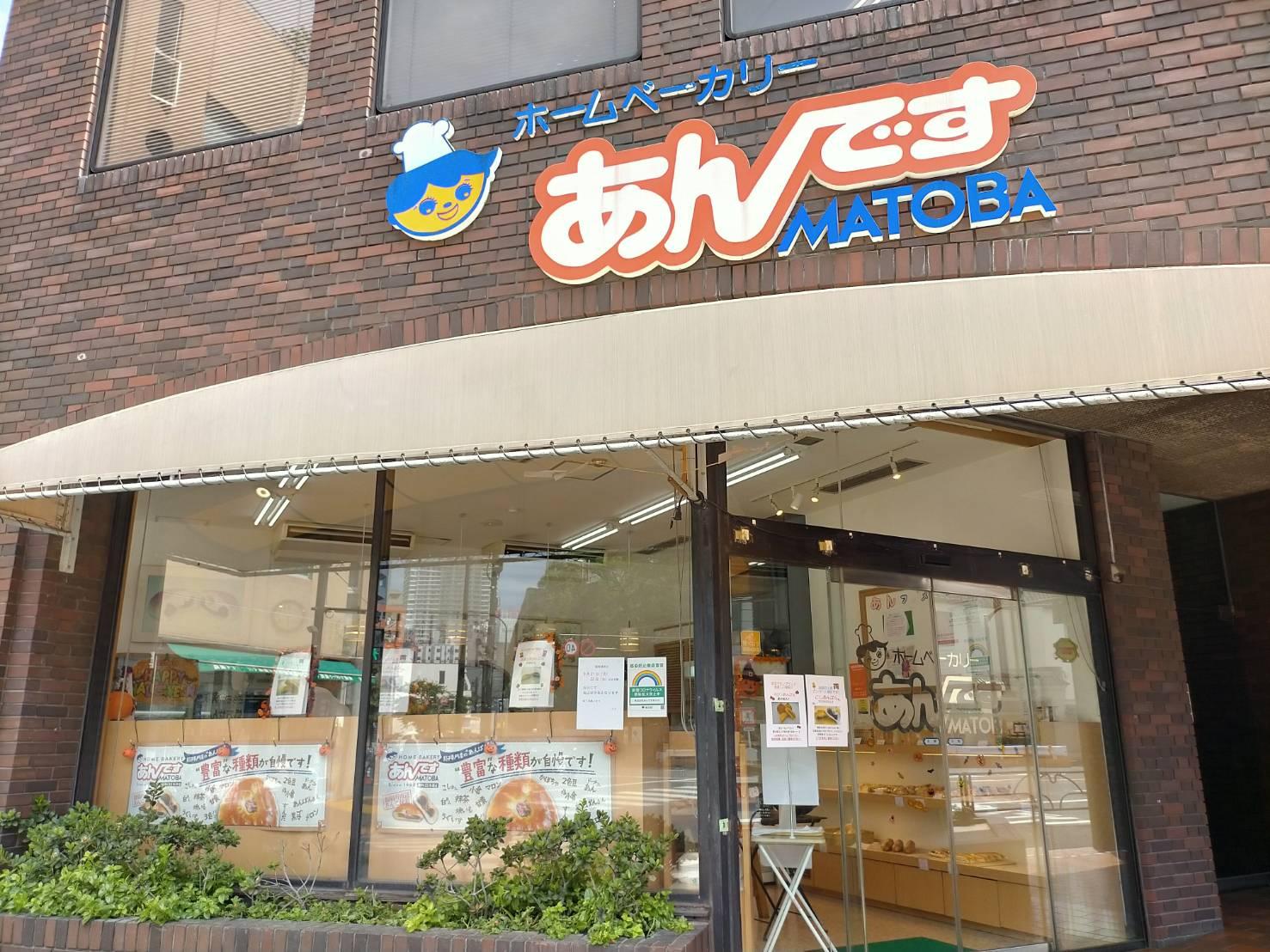 浅草-専門店-あんです-マトバ2 東京都