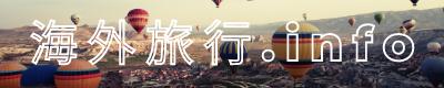 海外旅行.info