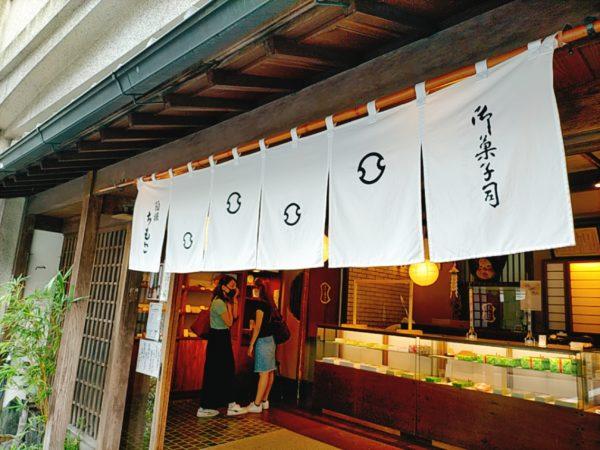 2020-09-07-15-59-47-194-600x450 箱根