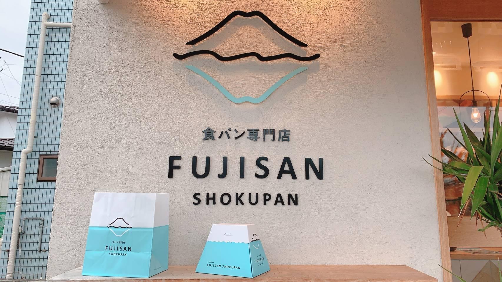 Fujisan-Shokupan