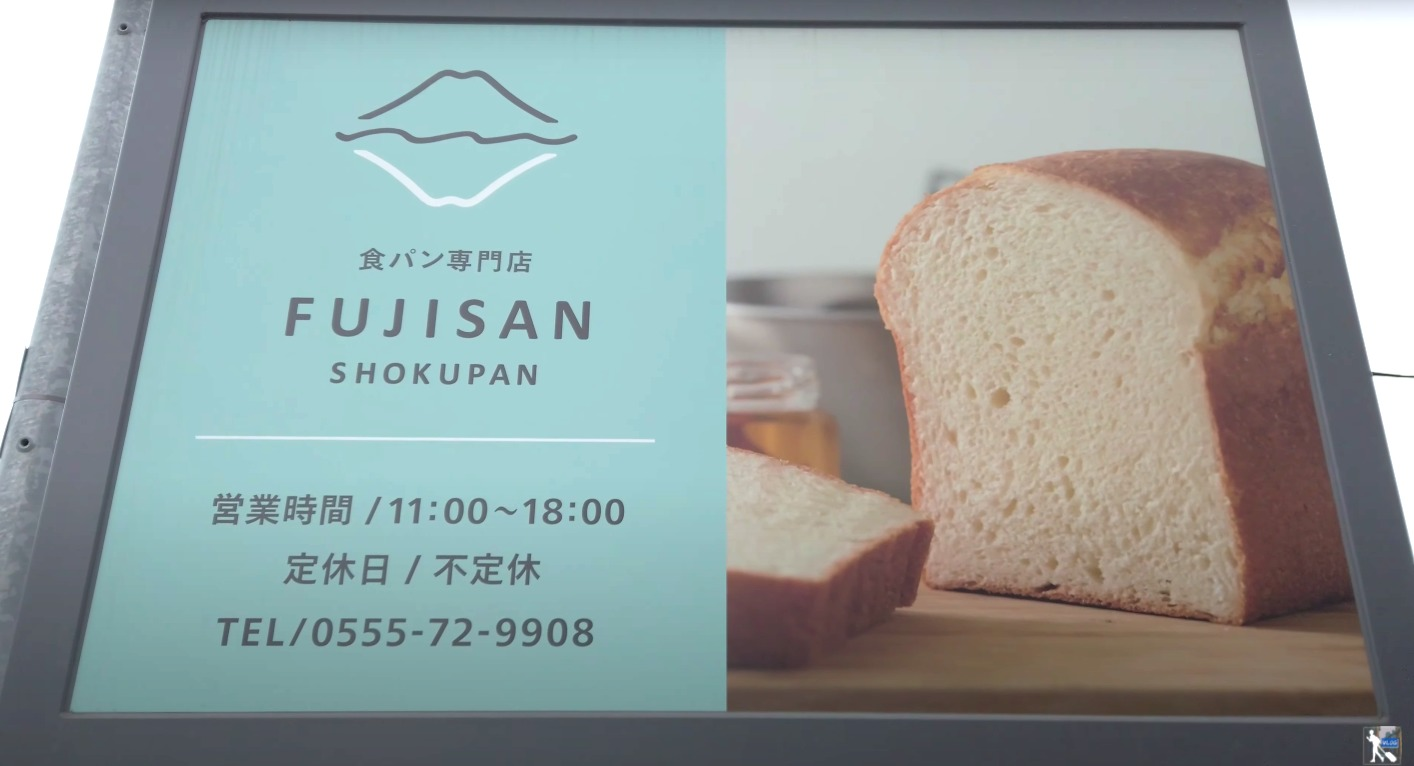 fujisan-shokupann 山梨県