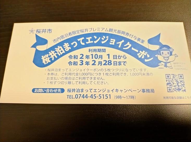 IMG20201005171221 GoToキャンペーン 奈良県