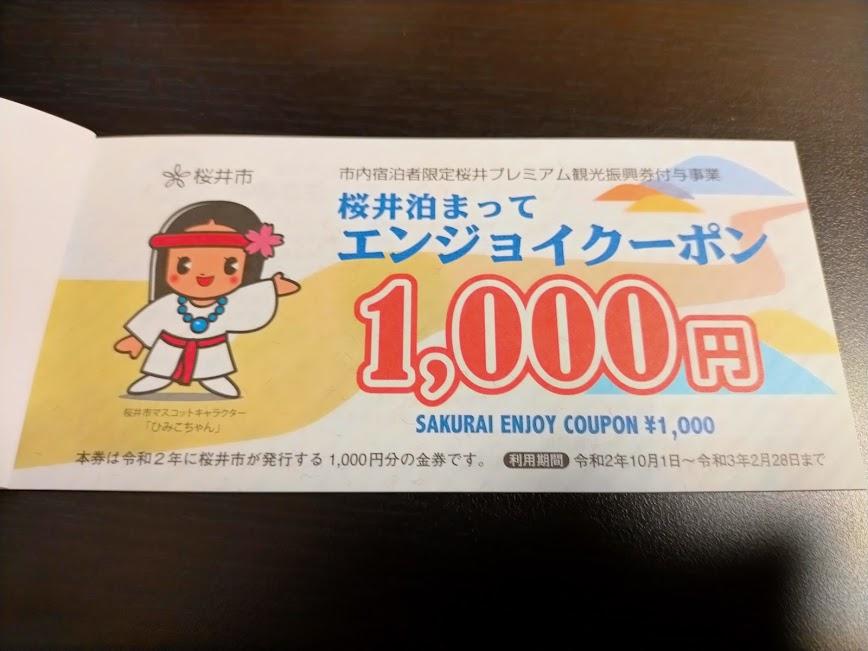IMG20201005171242 GoToキャンペーン 奈良県