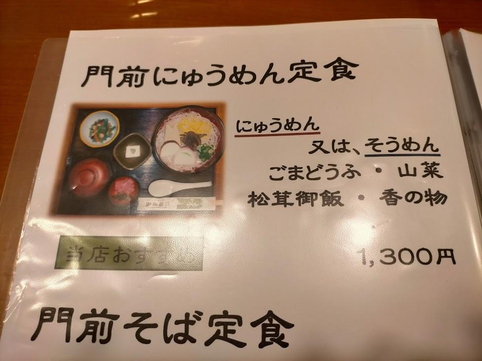 IMG20201006122457 GoToキャンペーン 奈良県