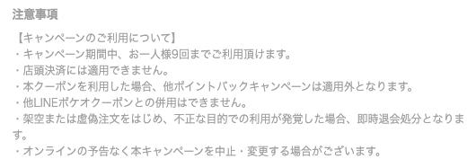 image-1 ポイ活